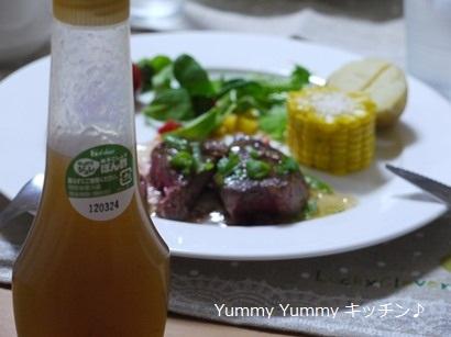 柚子こしょうポン酢ジュレdeにんにくステーキ!