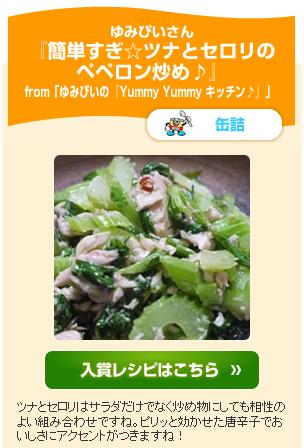 日本缶詰協会賞受賞