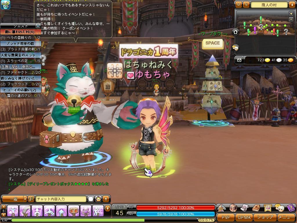 Dragonica11030110315400.jpg