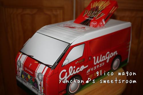 グリコワゴン2