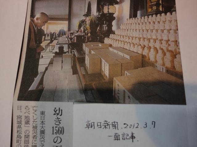 朝日新聞3月7日朝刊