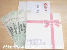 平安閣 ありがとうの本2011+全国共通商品券3,000円