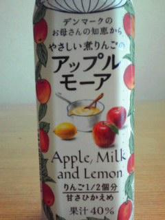 アップルモーア