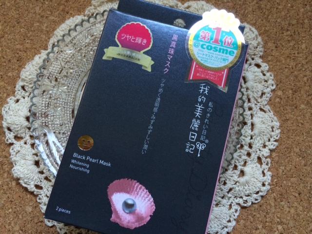 我的美麗日記2