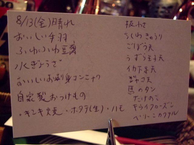 0813 母と松尾さんと
