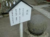 二荒山神社円石説明