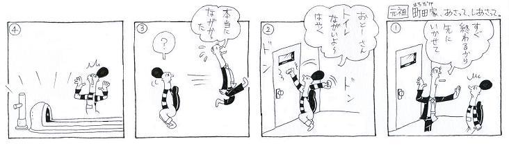 ながいトイレ
