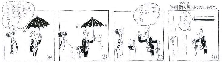 傘一本ください