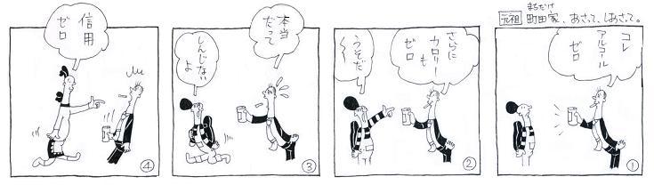 カロリー・アルコール ゼロ!!