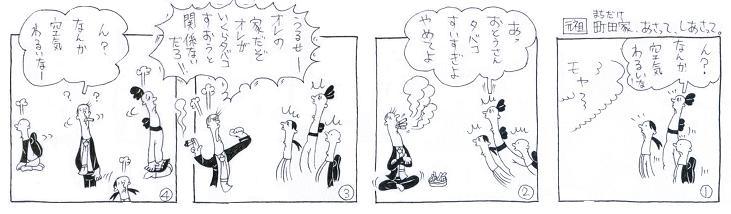 タバコ・・・空気わるいな~