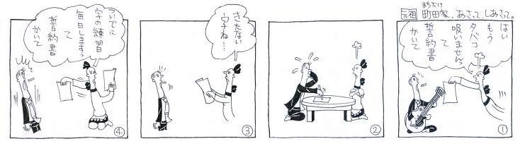 誓約書かいて!!