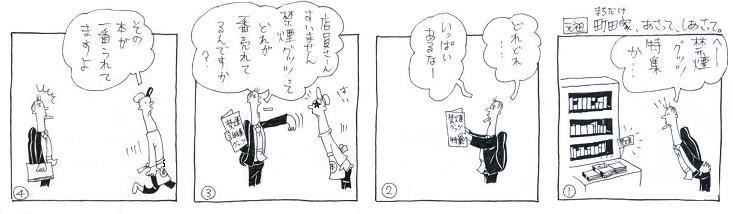 雑誌の禁煙グッツ特集