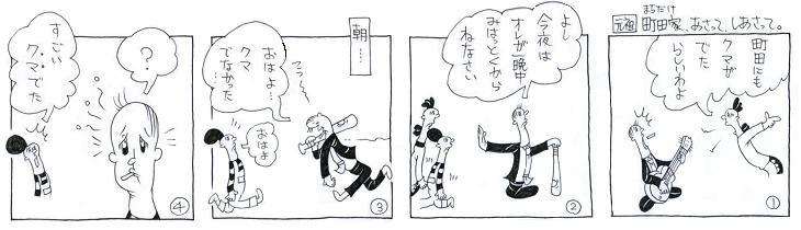町田にも熊!!