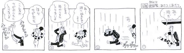 こんなの雨のうちに入らないよ!!