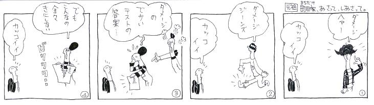 ダメージ○○○