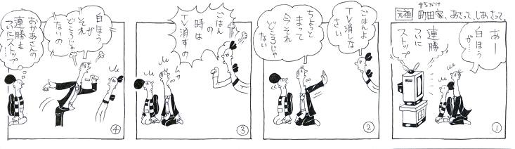 白鵬連勝ストップ!!