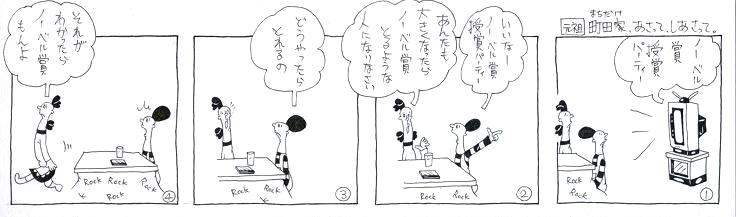 ノーベル賞授賞パーティー!