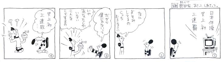 史上初 三連覇