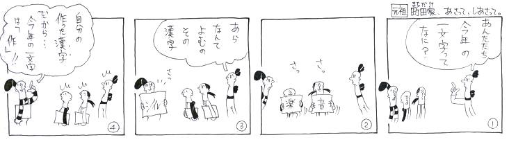 町田さんちの子供たち今年の1文字