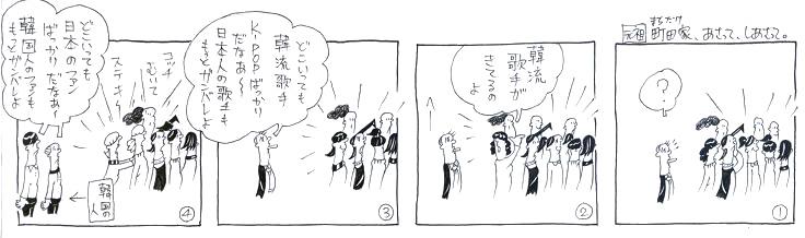 がんばれ日本の歌手