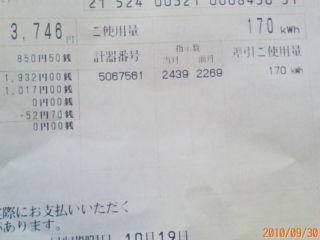 20100930102317.jpg