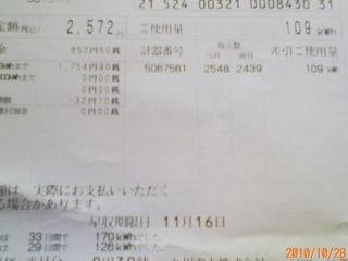 20101028095426.jpg