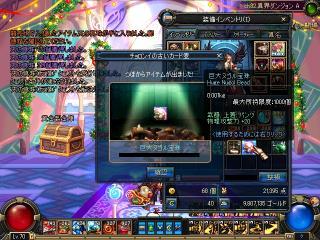 ScreenShot2010_1215_024253238.jpg