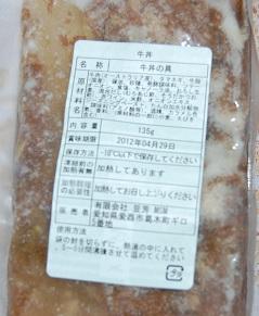 ヒロセ キャンペーン 牛丼の具