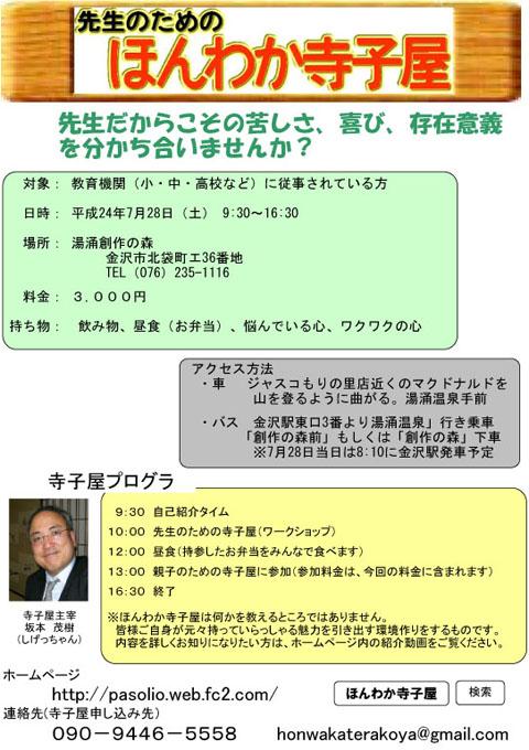 先生の寺子屋チラシ20120728