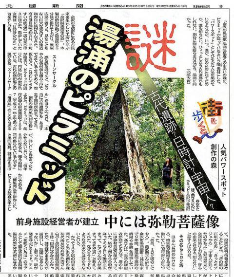 謎のピラミッド記事