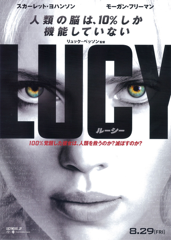 No1005 『LUCY/ルーシー』
