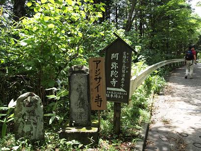 阿弥陀寺への道のり・・・