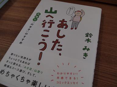 鈴木みきさんの本