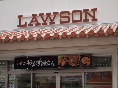沖縄のローソン