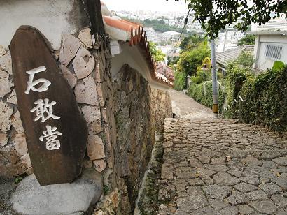 金城町石畳