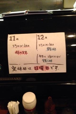 2013-12-04 和座4