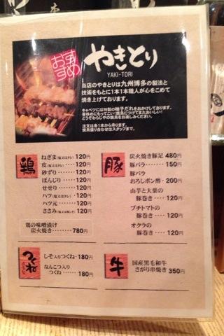 2013-12-06 わらじや6