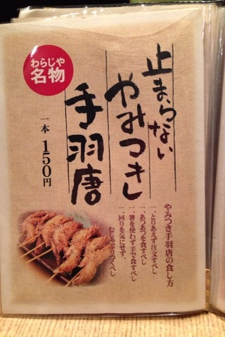 2013-12-06 わらじや7