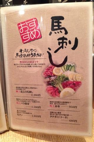 2013-12-06 わらじや8