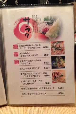 2013-12-06 わらじや10
