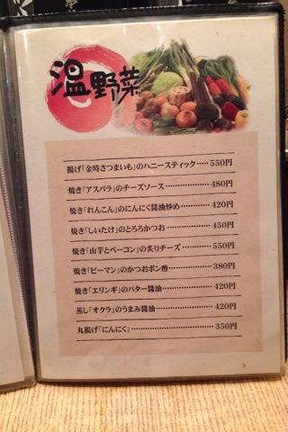 2013-12-06 わらじや12