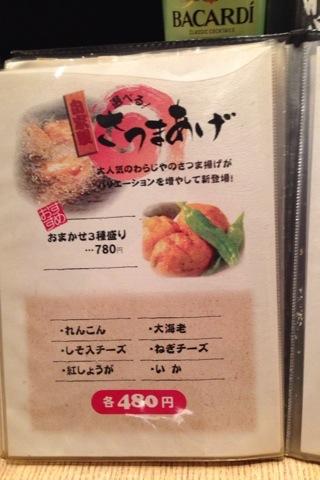 2013-12-06 わらじや13