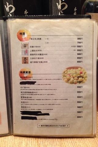 2013-12-06 わらじや18