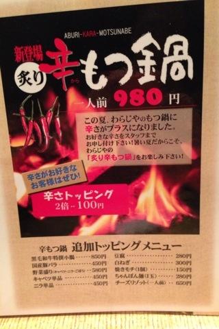 2013-12-06 わらじや19
