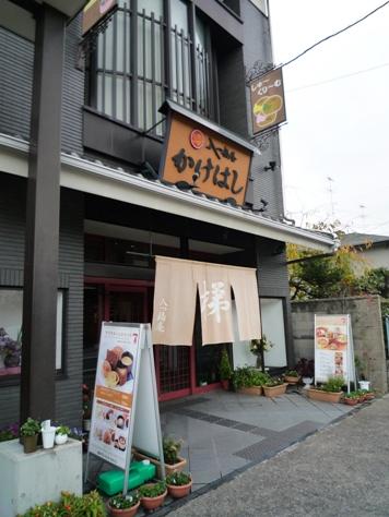 京都2011・11 (3)