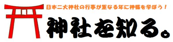 Arika神社を知る