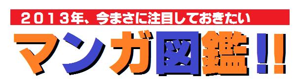 Arikaマンガ図鑑1c