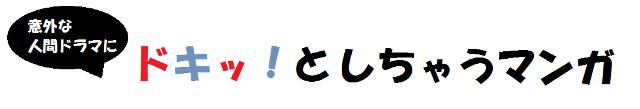 Arikaマンガ図鑑ドキッ!
