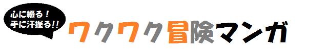 Arikaマンガ図鑑ワクワク