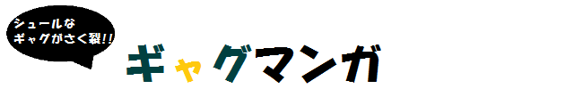 Arikaマンガ図鑑ギャグ
